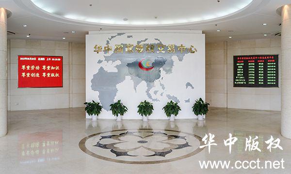 华中国家版权交易中心