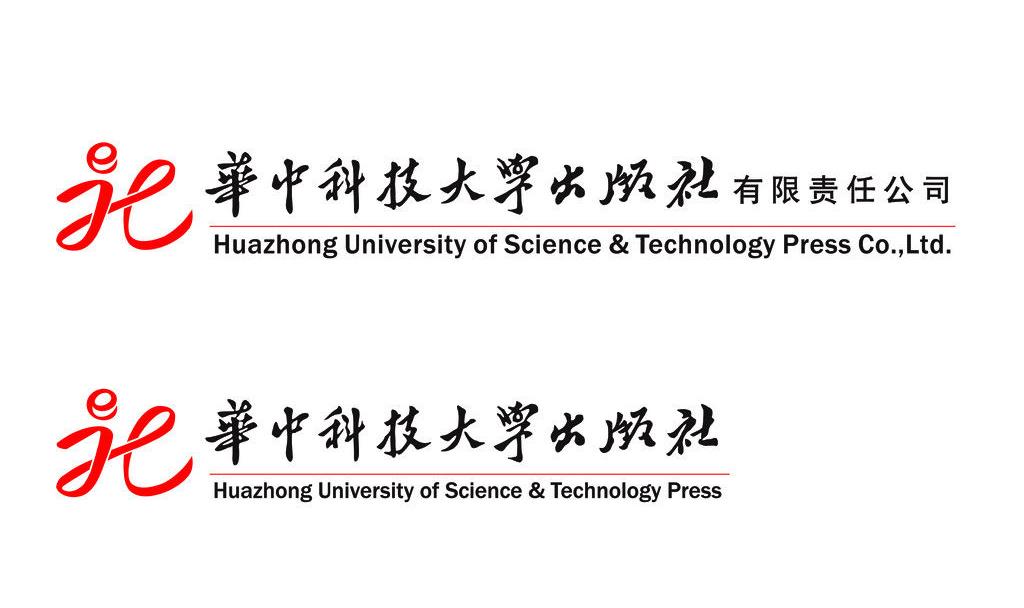 华中科技大学出版社有限责任公司